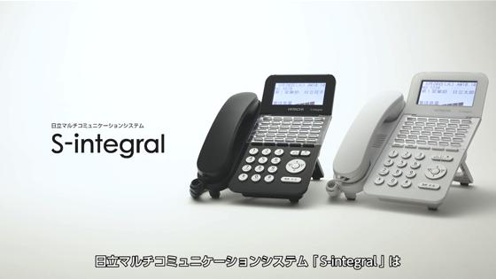 ビジネスホン s integral 日立マルチコミュニケーションシステム